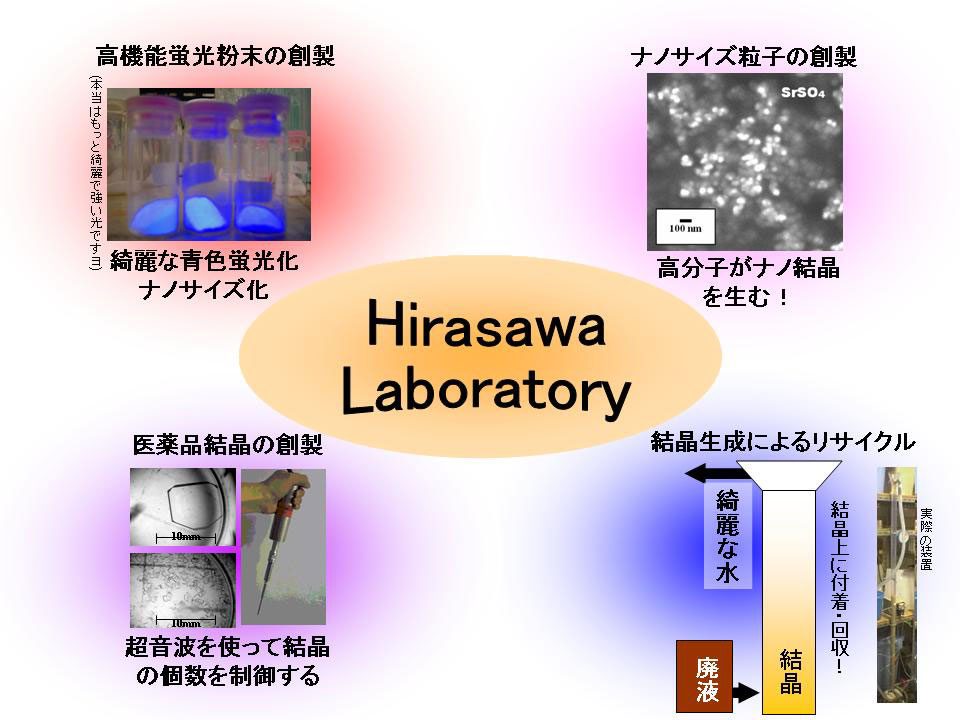 lab_hirasawa_01b